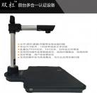 前台多合一认证设备(双杠 型号:SG-D10IN-1A)(已停产)