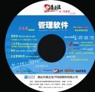 桑达-清远佬系列管理软件商贸通v5(POS)